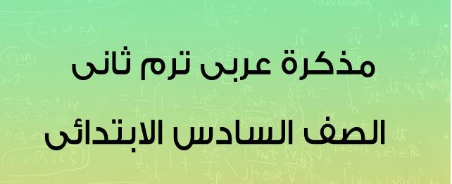 ملزمة مراجعة مادة اللغة العربية للصف السادس الأبتدائى الترم الثانى 2021