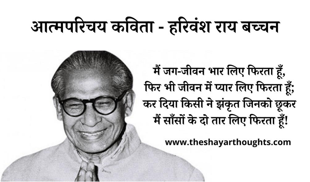 आत्मपरिचय कविता - हरिवंश राय बच्चन | Harivansh Rai Bachchan Poems