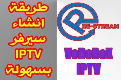 طريقة اعادة بث سيرفرات IPTV العادية و تحويل روابطها الى M3U8 بسهولة