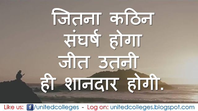 motivational quotes in hindi with pictures  motivational quotes in hindi with images  motivational hindi songs  motivational hindi songs for workout  motivational hindi songs youtube  motivational hindi shayari  motivational hindi quotes  motivational hindi poems