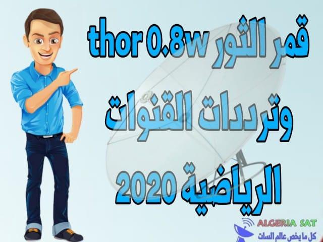 جميع ترددات قمر ثور 2020 thor