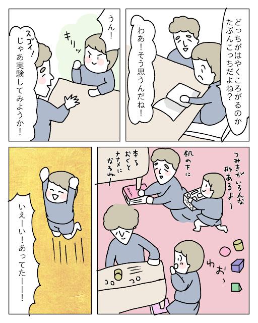 Z会の資料請求で届いた体験版のぺあぜっととZ会ワークに大興奮の4最年少の息子の漫画