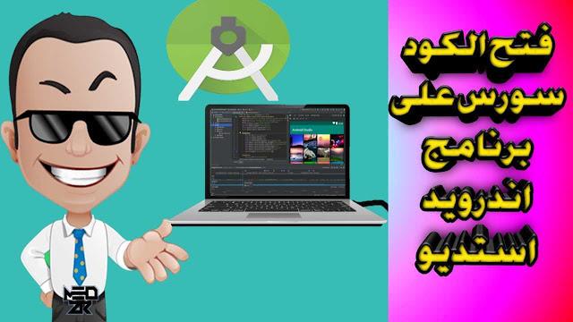 إستيراد الكود سورس الكود المصدر إلى برنامج Android Studio