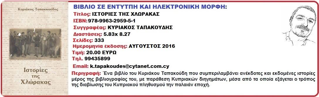 ΙΣΤΟΡΙΕΣ ΤΗΣ ΧΛΩΡΑΚΑΣ