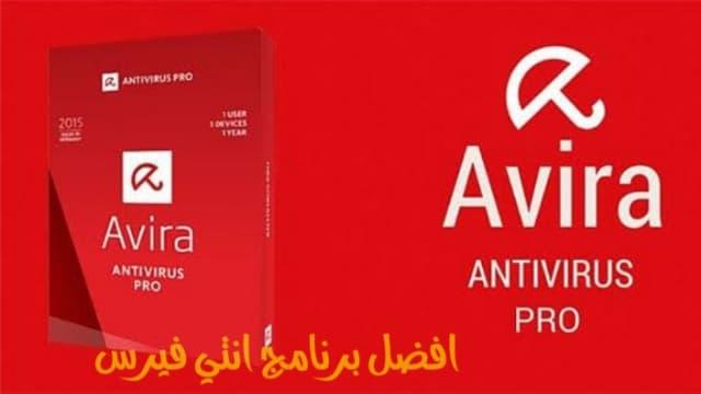 تحميل برنامج Avira Antivirus
