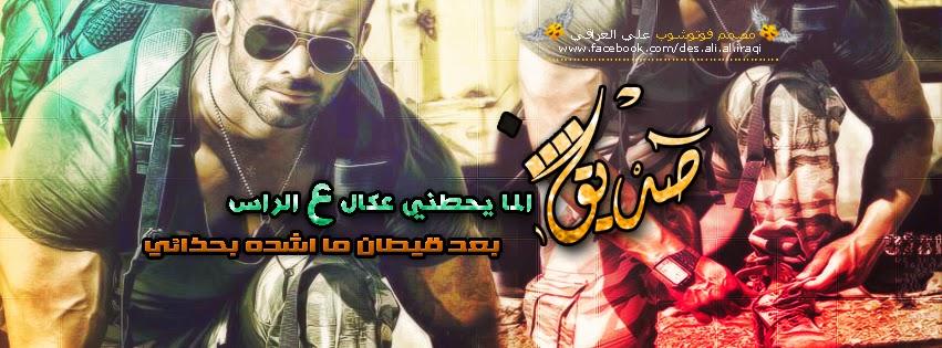 مدونه المصمم علي العراقي تصميم غلاف فيس بوك بعنوان الصديق