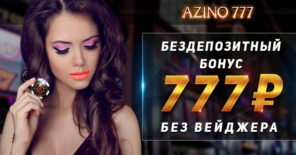 21 11 2018 азино777