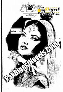 Mohabbat Fateh Aalm Episode 2 Last By Farah Tahir