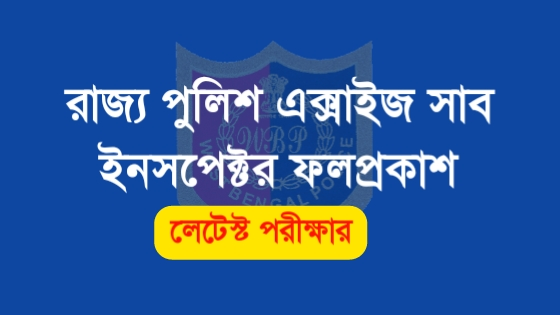 WBP Excise Sub Inspector Result