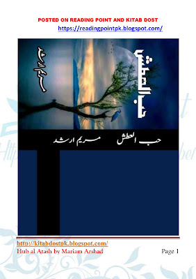 Hub ul Atash by Mariam Arshad Complete Part 2 Online Reading