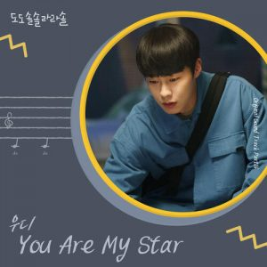 WOODY (우디) YOU ARE MY STAR