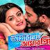 Amar Prem Amar Priya Bangla Full Movie HD Download