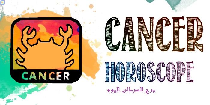 برج السرطان اليوم السبت 26-12-2020