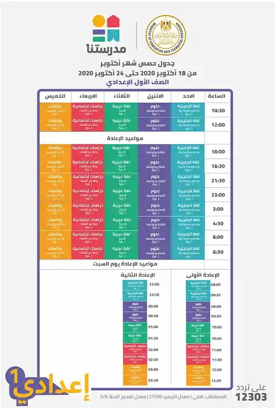 جدول حصص قناة مدرستنا للصف الاول الاعدادى