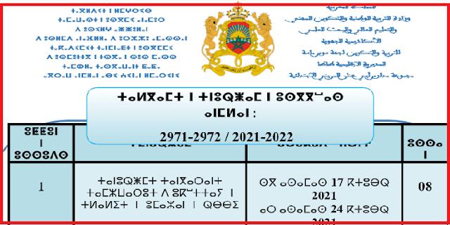 لائحة العطل المدرسية باللغة الأمازيغية 2021 2022 Word