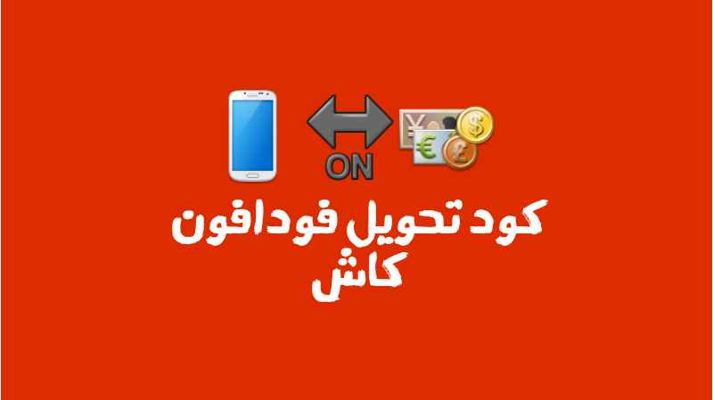 "كود رمز تحويل أموال "" فلوس "" فودافون كاش مصر 2021"