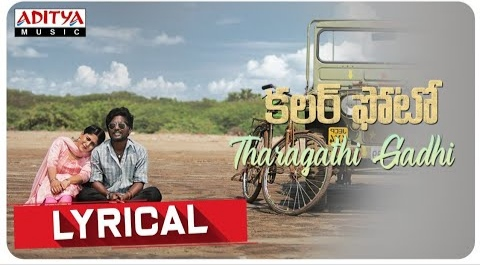 Tharagathi Gadhi Lyrics - Colour Photo | Suhas & Chandini Chowdary
