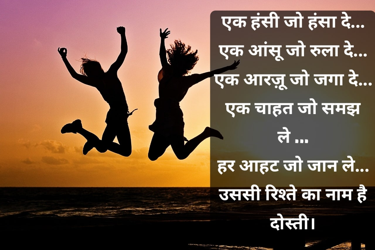 dosti shayari in Hindi 2 lines