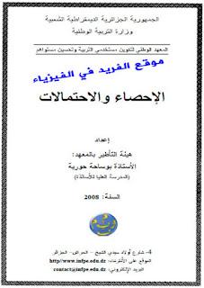تحميل كتاب الإحصاء والاحتمالات pdf
