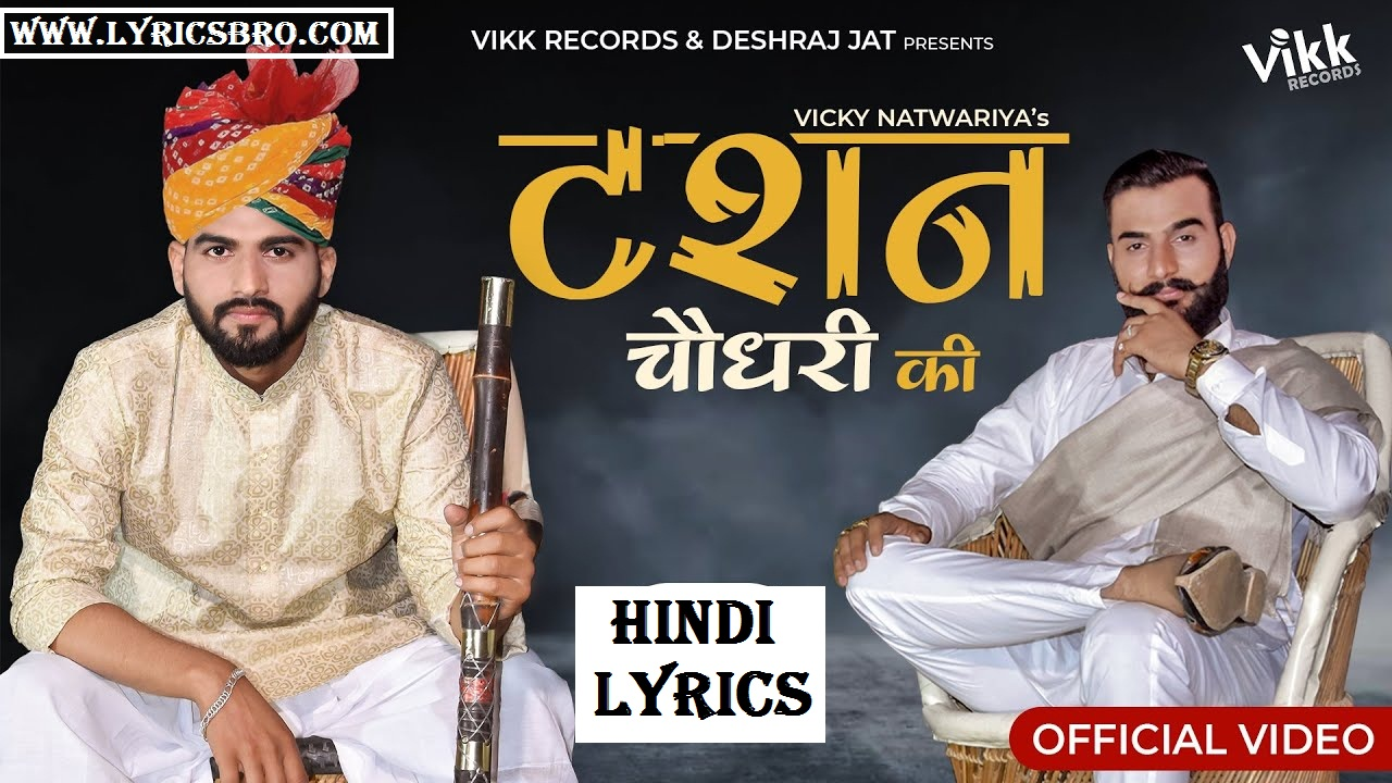 tashan-choudhary-ki-lyrics-Vicky-Natwariya,Tashan-chaudhay-ki-lyrics-in Hindi,vikk-records