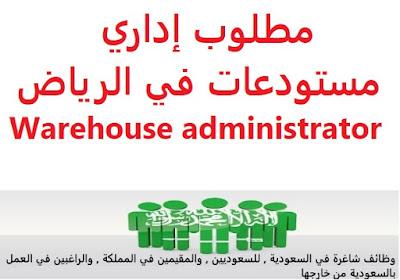 وظائف السعودية مطلوب إداري مستودعات في الرياض Warehouse administrator