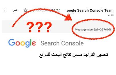 لقطة شاشة لرسالة من مشرفي المولقع تُظهر رسالة [WNC-376106]