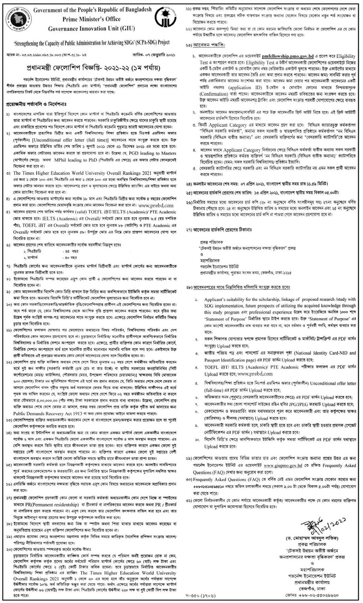 প্রধানমন্ত্রী ফেলোশিপ বিজ্ঞপ্তি (১ম পর্যায়) ২০২১-২২