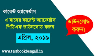 Current Affairs in Bengali April 2019