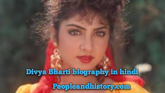 Divya Bharti Biography in Hindi  दिव्या भारती की जीवन की कहानी  अभिनेत्री दिव्या भारती की जीवनी