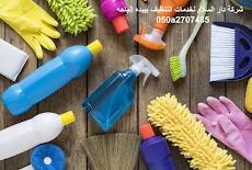 افضل شركة تنظيف فى بيده 0502707485 تنظيف بالبخار تنظيف جاف بأحدث التقنيات ببيده