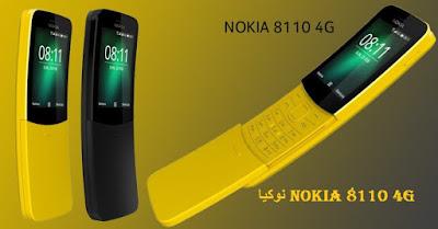 مواصفات و مميزات هاتف نوكيا Nokia 8110 4G