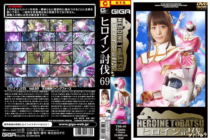 TBB-69 Heroine Suppression Vol. 69