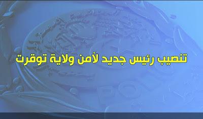 تنصيب رئيس جديد لأمن ولاية توقرت