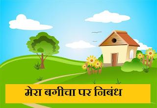 Mera Bagicha Essay in Hindi