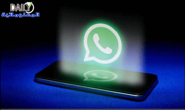 3 ميزات خفية على WhatsApp