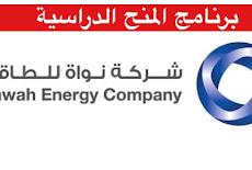 برنامج المنح الدراسية نواة للطاقة أبوظبي 2021