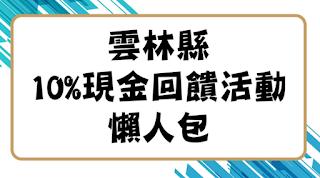 【雲林縣】振興經濟發票換現金,滿500元享10%現金回饋