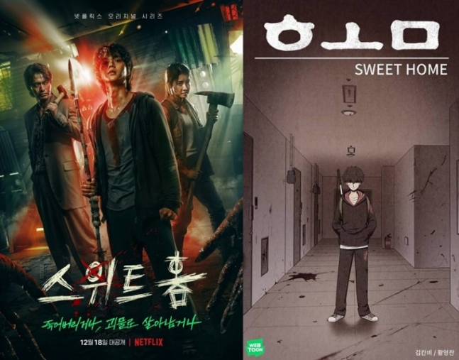 Sweet home paints the kind of world where violence and gore echoes the banality of survival. Netizen Buzz Webtoon Drama Sweet Home Sweeps Up The Netflix Charts