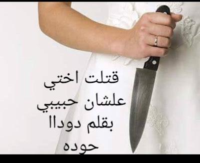 رواية قتلت اختي علشان حبيبي الفصل العاشر 10 بقلم دودا حودا