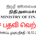 Vacancy In Ministry Of Finance