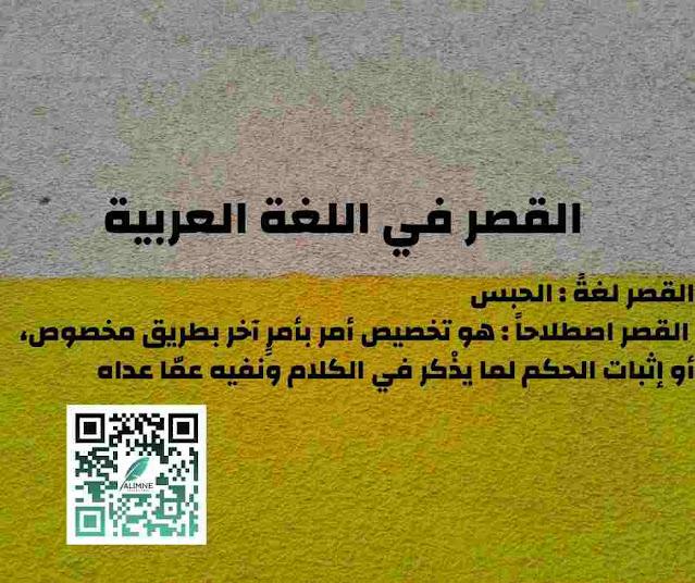 القصر في اللغة العربية