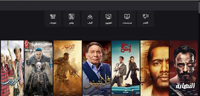 افضل موقع لتحميل ومشاهدة جميع مسلسلات رمضان 2020 بأفضل جودة مجانا