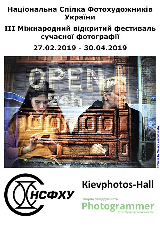 Національна Спілка Фотохудожників України оголошує конкурсний відбір робіт та проектів на III Міжнародний відкритий фестиваль сучасної фотографії, який відбудеться з 27 лютого по 30 квітня 2019 року на сайті НСФХУ.