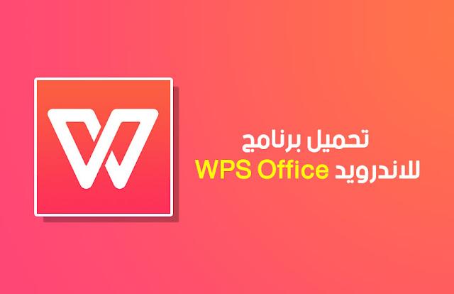تحميل برنامج WPS Office للاندرويد