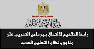 رابط التقديم في برنامج التدريب على مناهج ونظام التعليم الجديد للمعلمين بجميع محافظات مصر egyptteachers.com