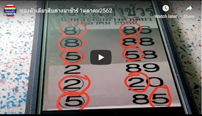 Thailand lottery VIP tips today Bangkok VIP tips 01 October 2019
