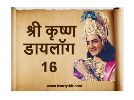 Shree Krishna Dialogue 16