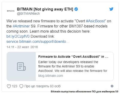 Bitmain выпустила обновление ПО для майнеров S9