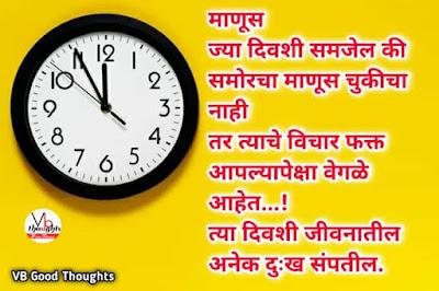 marathi-suvichar-good-thoughts-in-marathi-on-life-suvichar-marathi-vb-vijay-bhagat-suvichar-on-life-jivanache dukh sampatil