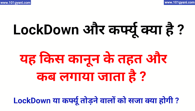 what is LockDown, what is curfew, corona update, LockDown in hindi, curfew details in hindi